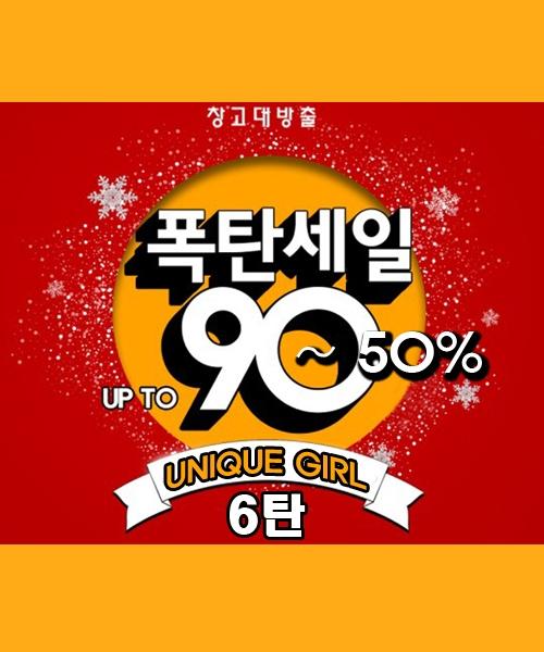 유니크걸 빅세일 6탄-긴바지(반바지포함)